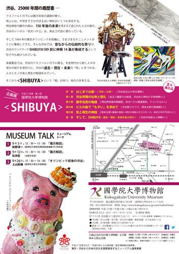 shibuya-2_mini